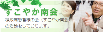 すこやか南会(糖尿病患者様の会)