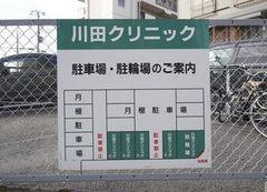 駐車場・駐輪場1
